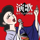 演歌セリフ入り名唱集/V.A.
