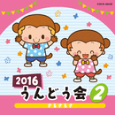 2016 うんどう会 (2) さるさるさ/V.A.