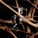 大河ファンタジー「精霊の守り人」オリジナル・サウンドトラック/佐藤直紀