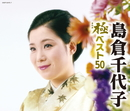 極(きわみ)ベスト50/島倉千代子