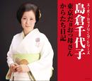 スーパー・カップリング・シリーズ 東京だョおっ母さん/からたち日記/島倉千代子