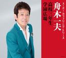 スーパー・カップリング・シリーズ 高校三年生/学園広場/舟木一夫