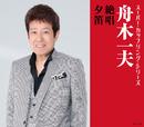 スーパー・カップリング・シリーズ 絶唱/夕笛/舟木一夫