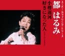 スーパー・カップリング・シリーズ 小樽運河/好きになった人(ニュー・バージョン)/都はるみ