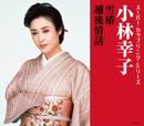 スーパー・カップリング・シリーズ 雪椿/越後情話/小林幸子