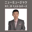 ニューミュージック ベストカバーズ/渥美二郎