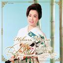 美空ひばりベスト~オリジナル編~ HIBARI SINGS JAPANESE STANDARDS/美空ひばり
