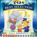 コロムビアキッズ どうよう BEST SELECTION ぞうさん・犬のおまわりさん (24bit/96kHz)/V.A.