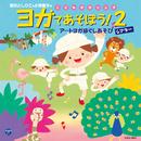新沢としひこ&小澤直子の こどもヨガソング ヨガであそぼう!2 アートヨガほぐしあそびシアター/新沢としひこ