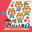 2016 はっぴょう会 (1) ワンツー!パンツー!/V.A.
