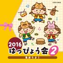 2016 はっぴょう会 (2) あおうよ!/V.A.