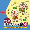 2016 はっぴょう会 (4) 動物戦隊ジュウオウジャー!/V.A.
