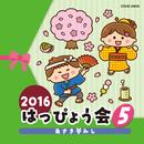 2016 はっぴょう会 (5) あさき夢みし/V.A.