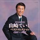 歌手生活20周年記念 山崎ていじベストコレクション 1996~2016/山崎ていじ