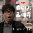 Eテレ 0655/2355 さらば高円寺/ロス・プリモス
