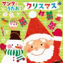 サンタとうたおう クリスマス/V.A.