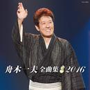 舟木一夫全曲集 2016/舟木一夫