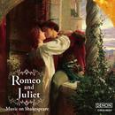 ロミオとジュリエット~シェイクスピアのクラシック/V.A.