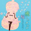 癒しのチェロ~桜ソング・ベスト/林はるか、林そよか、佐々木聡作