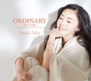 ORDINARY~冬の午後~/石井聖子