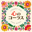 心のコーラス/千葉県立幕張総合高等学校合唱団