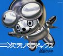 二次元パラドックス/超飛行少年(スーパーフライングボウイ)