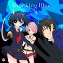 TVアニメ『武装少女マキャヴェリズム』オープニング・テーマ「Shocking Blue」/伊藤美来