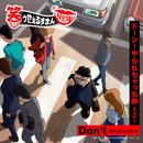 TVアニメ『笑ゥせぇるすまんNEW』主題歌シングル「Don't/ドーン!やられちゃった節」/NakamuraEmi