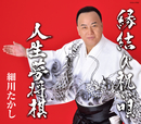 縁結び祝い唄/人生夢将棋/細川たかし
