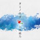 タミノウタ~伝えたい沖縄の唄(96kHz/24bit)/上間綾乃