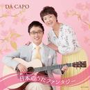 ダ・カーポ45周年記念 日本のうたファンタジー/ダ・カーポ