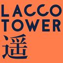 遥(TVサイズ)/LACCO TOWER