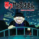 Columbia Sound Treasure Series「笑ゥせぇるすまん オリジナル・サウンドトラック」/音楽:田中公平