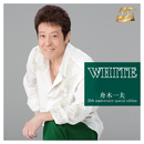 WHITE 舟木一夫 55th anniversary special edition/舟木一夫