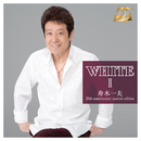 WHITE II 舟木一夫 55th anniversary special edition/舟木一夫