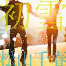 初雪/松山千春