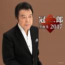 冠二郎全曲集 2017/冠二郎