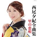 西尾夕紀全曲集 里の恋唄/西尾夕紀