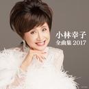 小林幸子全曲集 2017/小林幸子