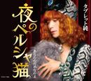 夜のペルシャ猫/タブレット純