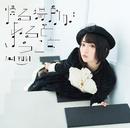 TVアニメ「ピアノの森」エンディングテーマ 「帰る場所があるということ」/悠木 碧