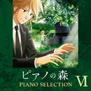TVアニメ「ピアノの森」 Piano Selection VI ベートーヴェン: エリーゼのために/阿字野壮介 (Piano: 反田恭平)