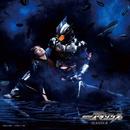仮面ライダーアマゾンズ SEASON II / 仮面ライダーアマゾンズ 主題歌「DIE SET DOWN / Armour Zone」/小林太郎