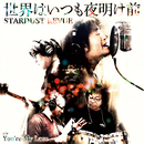 世界はいつも夜明け前 / You're My Love (96KHz/24bit)/STARDUST REVUE