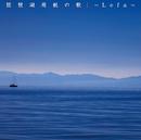 琵琶湖周航の歌/~Lefa~