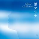里アンナ Best Collection/里アンナ