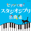 ピアノで聴く スタジオジブリ名曲集/エリザベス・ブライト