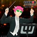 テレビアニメ「斉木楠雄のΨ難」オリジナル・サウンドトラック2/斉木ックラバー