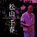 松山千春 ベストコレクション~THE LATEST COLLECTIONS~/松山千春