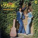 日誌 = ダ・カーポ アルバム Vol.2/ダ・カーポ